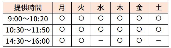 http://hideseikei.com/%E3%82%B5%E3%83%BC%E3%83%93%E3%82%B9%E6%8F%90%E4%BE%9B%E6%99%82%E9%96%93%EF%BC%88%E6%94%B9%E5%AE%9A%EF%BC%89.png