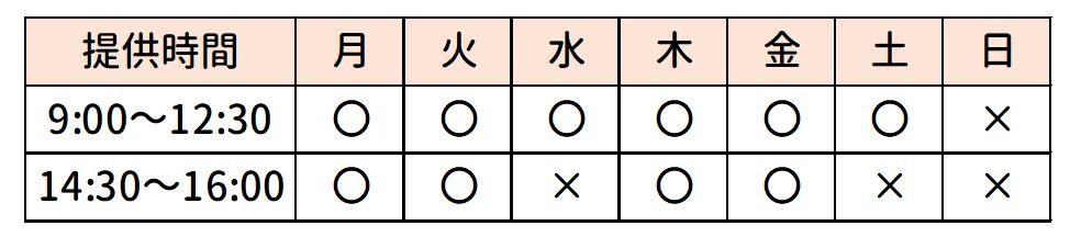 http://hideseikei.com/%E3%82%B5%E3%83%BC%E3%83%93%E3%82%B9%E6%8F%90%E4%BE%9B%E6%99%82%E9%96%93.png