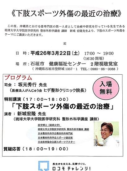 講演会パンフ.jpg