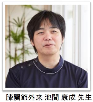 Dr.Ikema2.png