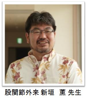 Dr_Arakaki.png