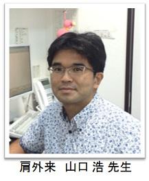 Dr_Yamaguchi.jpg