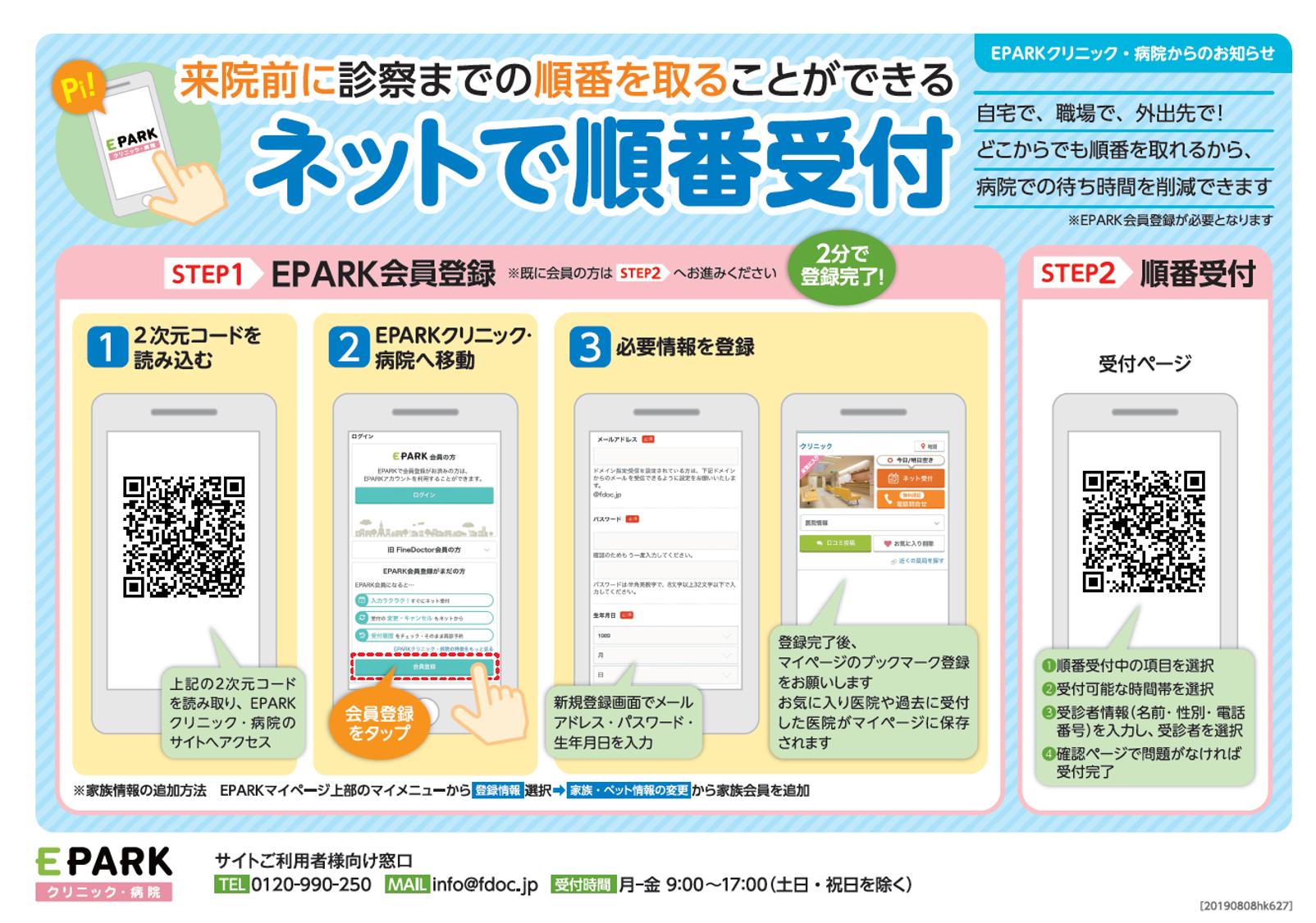 http://hideseikei.com/EPARK%E3%83%91%E3%83%B3%E3%83%95.png