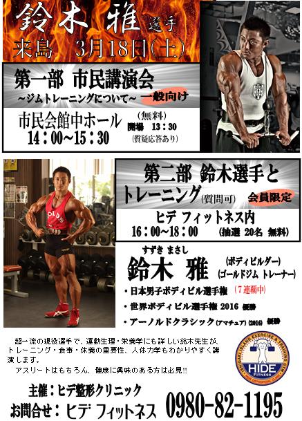 鈴木雅選手Web.png