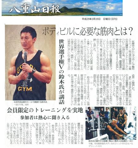 日報記事20170319.jpg