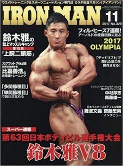 IRONMAN表紙.jpg
