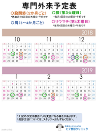 年間計画票201810~201903.pngのサムネイル画像