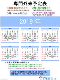 年間計画票201904~201909.png