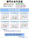 年間計画票201907~201912.png