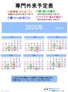 年間計画票202001~06.png
