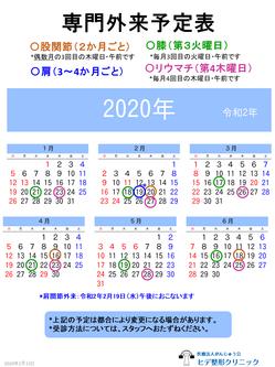 年間計画票202001~06(肩追加).png