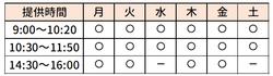 サービス提供時間(改定).png