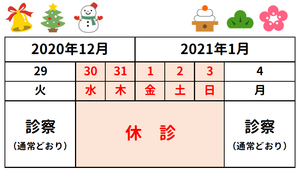 年末年始2021.png