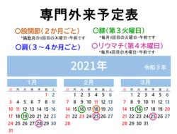 年間計画票202101~06サムネ.png