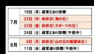 2021祝日変更お知らせ.png
