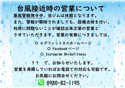 台風の時は・・・.png