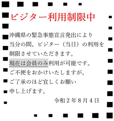 ビジター制限2.png