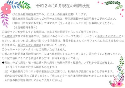 10月~SNS.png